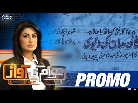 Jali peerni be naqab   Awam Ki Awaz   PROMO   SAMAA TV   14 Nov,2018