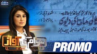 Jali peerni be naqab | Awam Ki Awaz | PROMO | SAMAA TV | 14 Nov,2018