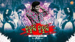Kuhuli Kuhuli Jaluche Nia | Sambalpuri Dj Song ( Sbp Style Mix ) Dj Ashish G7