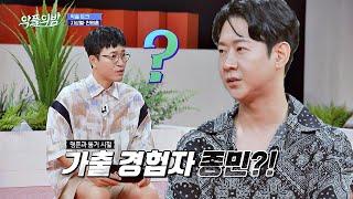 천명훈(Chun Myung-hoon)과 동거 시절, 천명훈의 욕을 듣고 가출을 했던 김종민(Kim Jong-Min)?! 악플의 밤(replynight) 13회