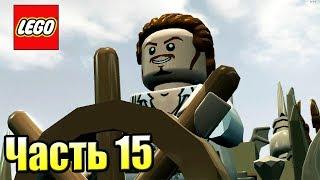 LEGO Пираты Карибского Моря {PC} прохождение часть 15 — ВОДОВОРОТ (На краю света)