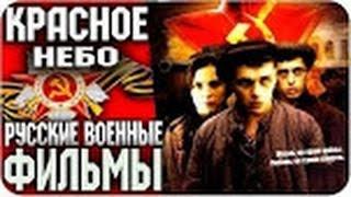 Русские фильмы 2015 - КРАСНОЕ НЕБО (2005) ВОЕННЫЙ / БОЕВИК / Русские Военные Фильмы 2016