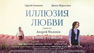 ИЛЛЮЗИЯ ЛЮБВИ ( Диана Шурыгина ) - антитрейлер по русски от Rus/Ver