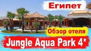Египет 2020 Jungle Aqua Park 4 Обзор отеля Хургада