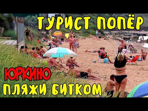 КРЫМ(июнь 2020) ЮРКИНО.На