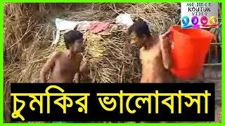 MOJIBOR KOUTUK VIDEO Mojibor Bangla Koutuk Balti Vora Valobasa Mojibor Tuku Mojibor Comedy Video