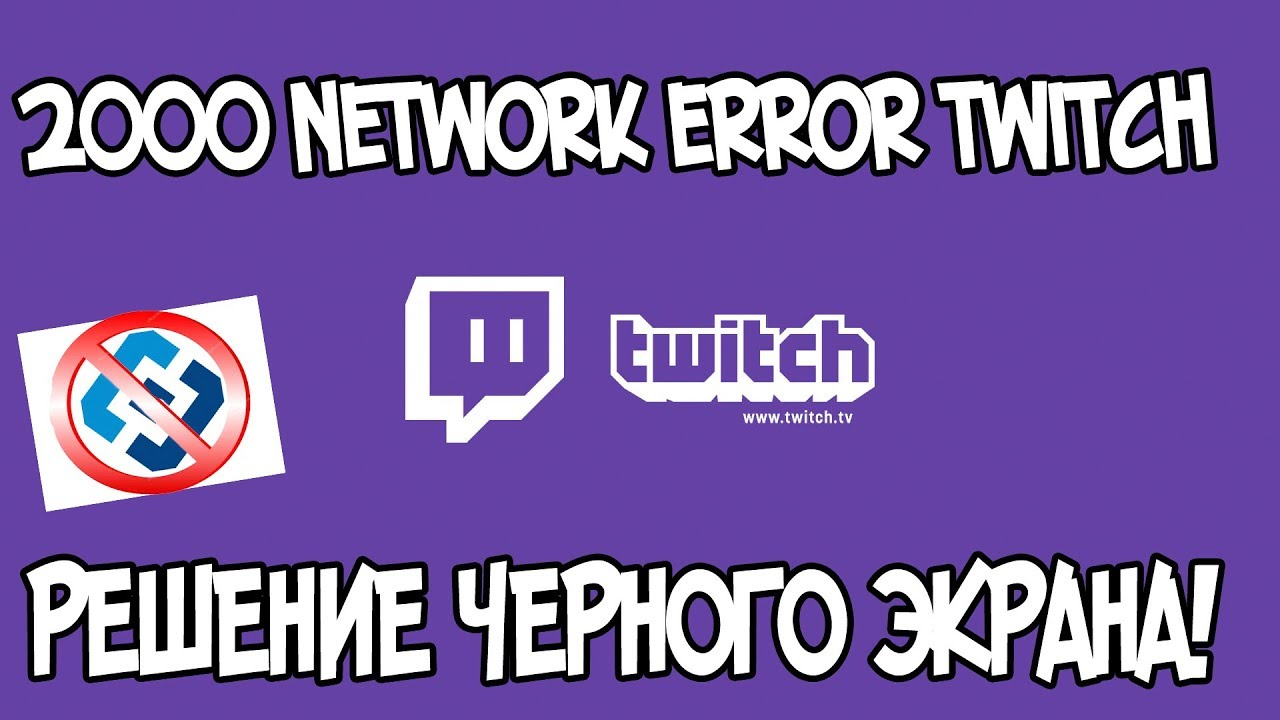 ЧЕРНЫЙ ЭКРАН НА ТВИЧЕ КАК РЕШИТЬ? 2000 network error twitch  НЕ РАБОТАЕТ  ТВИЧ  ЧТО ДЕЛАТЬ БЛОКИРОВКА