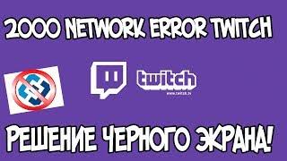 чЕРНЫЙ ЭКРАН НА ТВИЧЕ КАК РЕШИТЬ? 2000 network error twitch. НЕ РАБОТАЕТ ТВИЧ. ЧТО ДЕЛАТЬ БЛОКИРОВКА