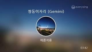 [everysing] 쌍둥이자리 (Gemini)