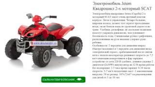 Электромобиль Jetem Квадроцикл 2-х моторный SCAT игрушки для детей видео(http://tut-ok.ru/elektromobili/16914.php Электромобиль-квадроцикл Jetem (Capella) 2-х моторный SCAT имеет очень прочный пластик корпус..., 2016-07-04T16:20:00.000Z)