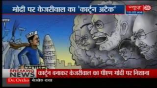Delhi CM Kejriwal Beiträge Karikatur auf Twitter