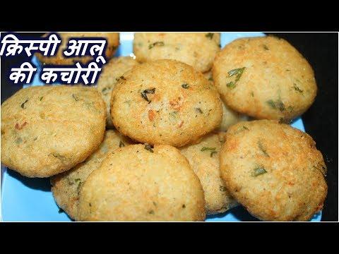 क्रिस्पी आलू की कचोरी   Aloo Ki Kachori Recipe   Navratri Special
