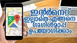 malayalam tech video -How to use google map in offline