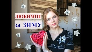 ЛЮБИМОЕ ЗА ЗИМУ! / Книга, фильм, еда, уход от Alex Sandrina