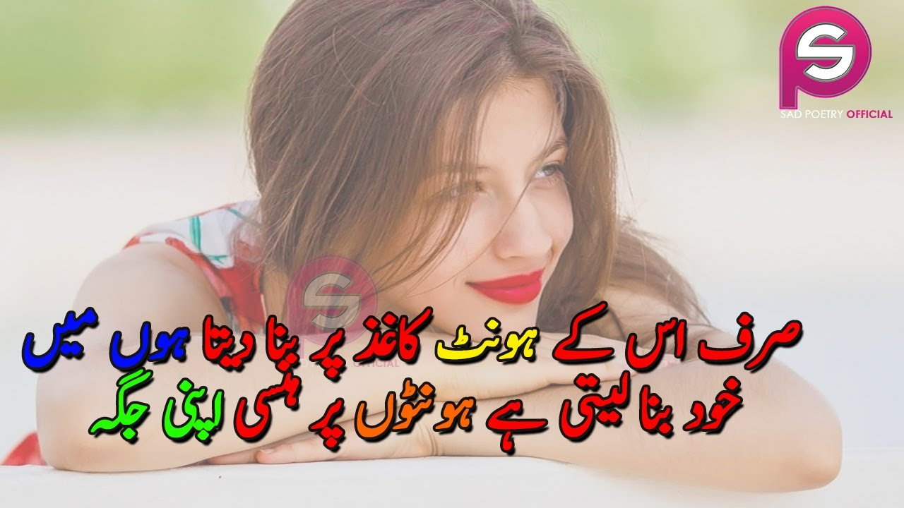 لب شاعری hont lab poetry urdu