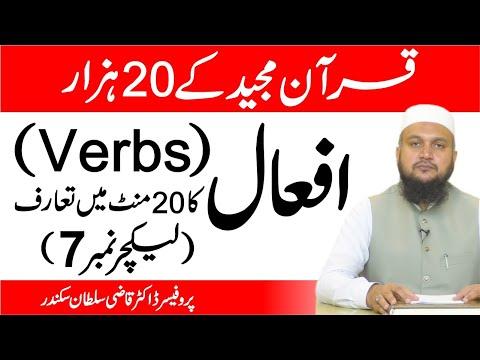 Quran Majeed kay 1475 Verbs ka 20 Hazar Verbs ki shakal mein Taruf from YouTube · Duration:  19 minutes 47 seconds