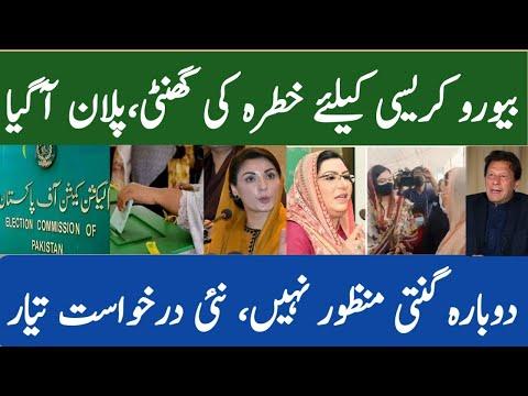 Imran Khan Big Plan For Bureaucracy | NA 249 Recounting | Electronic Voting Machine | Mughees Ali