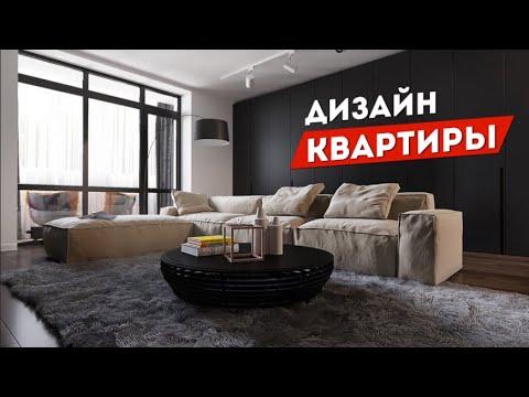 Обзор квартиры для холостяка. 130м. Екатеринбург