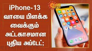 iPhone-13 வாயை பிளக்க வைக்கும் புதிய அப்டேட் 'New Launch'   iPhone 13 Mini   Apple iPhone Launch