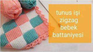 Tunus işi zigzag bebek battaniyesi yapımı/tunisian baby blanket بطانية طفل متعرجة تونسية