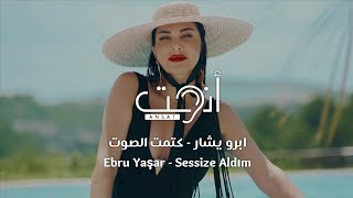 أغنية تركية مترجمة رائعة - كتمت الصوت - ابرو يشار - Ebru Yaşar - Sessize Aldım