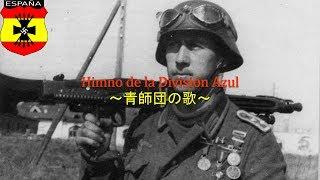 日本語歌詞は社会評論社「世界軍歌全集」より(Japanese text from) →htt...