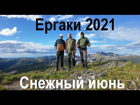 Ергаки 2021 (длинная