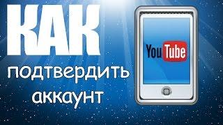 Как подтвердить аккаунт на YouTube