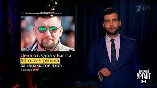 Вечерний Ургант  Новости отИвана  (07 12 2016)