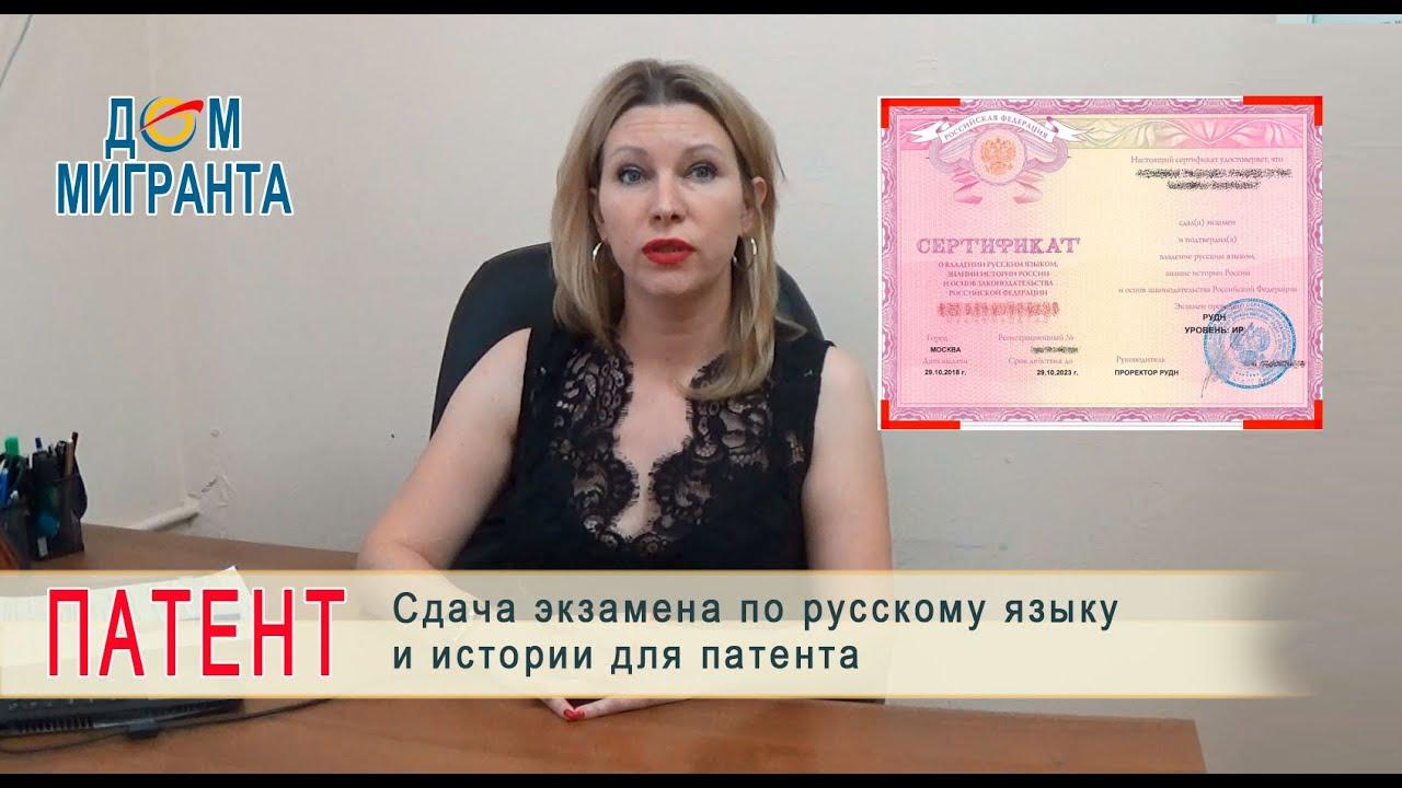 Порядок сдачи экзамена по русскому языку, истории для патента