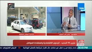 مصر في أسبوع   أستاذ هندسة البترول يوضح الفرق بين أنواع البنزين الـ95 والـ92 والـ80