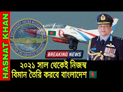 Bangladesh will build its own aircraft from 2021.