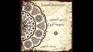 Yousef Shamoun -  زارني المحبوب / يابهجة الروح  -  Muwashahat Medley - وصلة موشحات