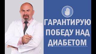 📣 Я гарантирую Вам победу над Сахарным Диабетом | Программа АнтиДиабет | Игорь Цаленчук отзывы