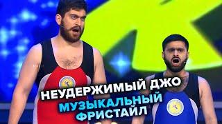 КВН Неудержимый Джо Музыкальный фристайл Высшая лига Первая 1 4 финала 2021