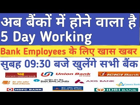 05 Day Working in Banks, Banking latest Update