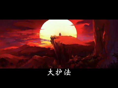 """""""为什么太阳这么红,还是这么冷"""" """"你冷,是因为你对真相恐惧"""" -- 不适合孩子观看的动画片《大护法》"""