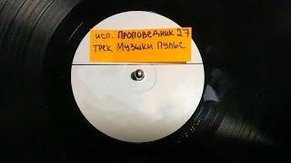 Проповедник 27 - Музыки пульс (official video)