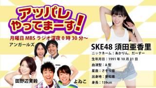 出演 ☆よゐこ ☆田野辺実鈴 ☆アンガールズ ☆須田亜香里(SKE48)