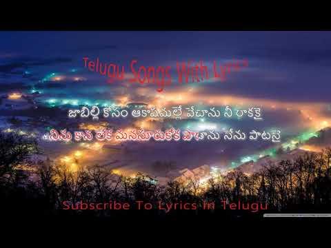 Jabilli Kosam Akasamalle Telugu Lyrics II జాబిల్లి కోసం ఆకాశమల్లే వేచాను ని రాక కై