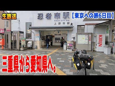 三重県から愛知県へ【東京への旅6日目】【せんまる自転車世界一周】