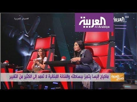 #صباح_العربية: هل يصمد التحالف مع أحلام في ذا فويس؟  - نشر قبل 2 ساعة