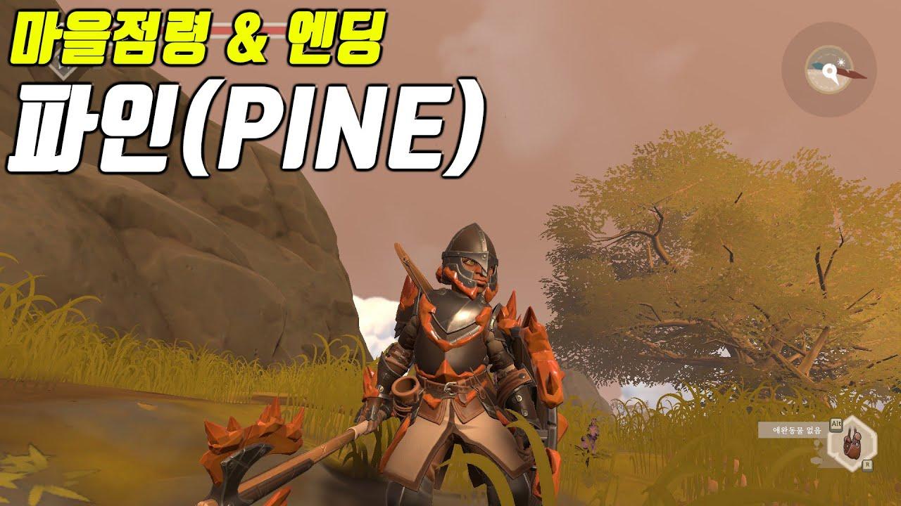 마을 점령과 방어. 그리고 엔딩 - 파인(Pine). 어드벤쳐/롤플레잉