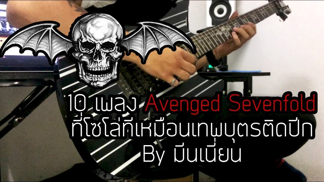 Top 10 Solo Avenged Sevenfold Guitar Cover