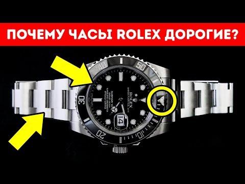 Смотреть Почему Часы Rolex Такие Дорогие? онлайн