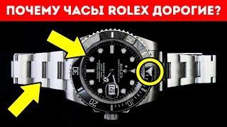 Почему Часы Rolex Такие Дорогие?