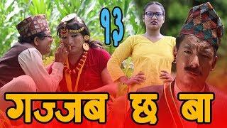 फुलन्देकी आमाको जवानीले गाउँका केटा ढलेपछि || Gazzab Chha Ba(गज्जब छ बा) Episode 13