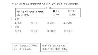 Đề nghe topik lần thứ 52 - 제52회  한국어능력시험 (Sơ cấp - 초급)