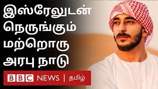 Israel – Bahrain : வளரும் புதிய நட்பு.காரணம் என்ன?   Another Gulf State Recognizes இஸ்ரேல்