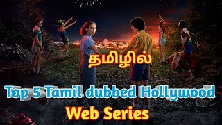 Top 5 Hollywood Tamil dubbed Web series